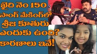 Have you Noticed SRIJA'S DAUGHTER in Ammadu Lets do Kummudu Song Making? | Chiranjeevi Khaidi No 150