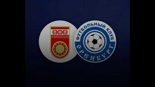 Уфа Оренбург прогнозы на матч и ставки на спорт