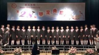 滬江小學_第二十八屆畢業典禮 - 畢業生表演