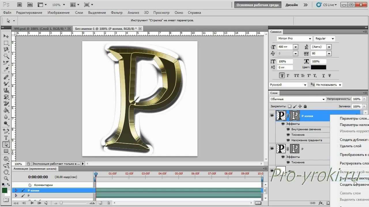 Нарисовать логотип на компьютере