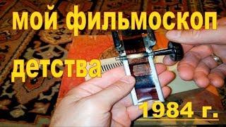 фИЛЬМОПРОЕКТОР  1984 г. ФИЛЬМОСКОП. ДИАПРОЕКТОР.  ДИАФИЛЬМ
