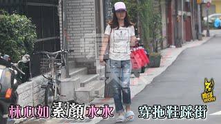 林心如無妝照樣出門 少女顏不怕檢驗 | 台灣蘋果日報 thumbnail