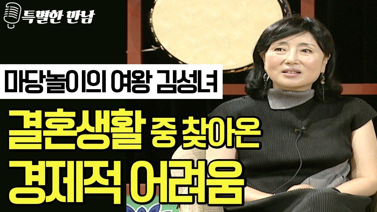 팔색조 배우 김성녀, 시어머니와 관계가 좋지 않았다? 인생 이야기
