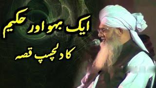 Aik Bahu aur Hakeem Ka Qissa Peer Zulfiqar Ahmed Naqshbandi