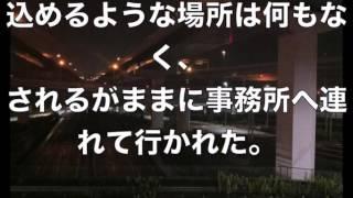 恐怖都市伝説 山本梓『真夜中のガソリンスタンド』 山本梓 検索動画 8