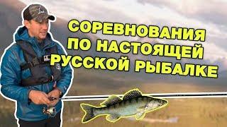 Змагання з справжньої російської риболовлі на судака і щуку. Риб'ячий жир на Ностальджиг 2018.