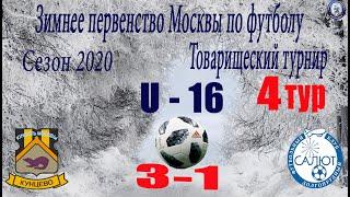СШ Юность Москвы Кунцево 2  3 1 ФСК Салют Долгопрудный 2004