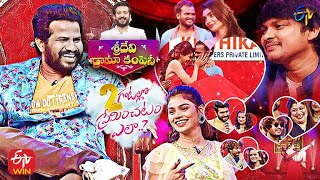 Sridevi Drama Company | 2 Gantallo Preminchadam Ela | 14th February 2021 | Full Episode| ETV Telugu