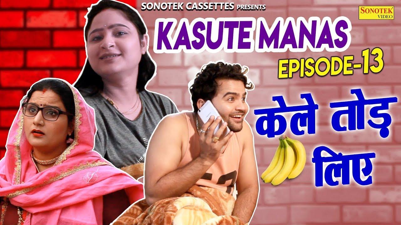 केले तोड़ लिए | Kasute Manas Episode 13 | Deepak Gahlawat & Shivani Sharma | haryanvi comedy 2018