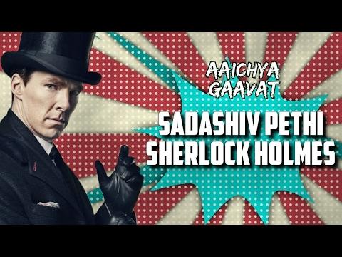 Sadashiv Pethi Sherlock Holmes | Aaichya Gaavat