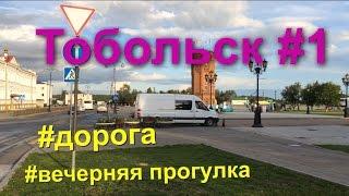 Поездка в Тобольск. День 1