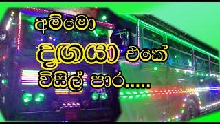 Dagaya Bus Whistle Sound | Dagaya VS Dham Rajina | Dham Rajina 2020