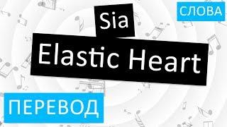 Sia - Elastic Heart Перевод песни на русский Текст Слова