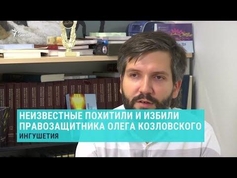 Неизвестные похитили правозащитника Олега Козловского / Новости