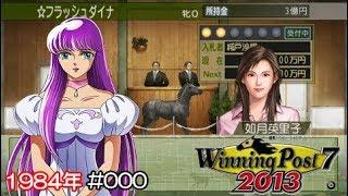 ウイニングポスト7 2013 PSP #000 お馬のせり