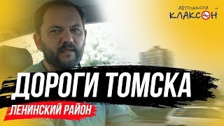 ДОРОГИ ТОМСКА #2 | Ленинский район | Автошкола Клаксон Томск