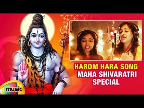 Maha Shivaratri 2018 Special | Harom Hara Song | Lord Shiva Songs | Karthik Kodakandla | Mango Music