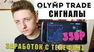 Olymp Trade: С 350р ПО СИГНАЛАМ БОТА | СКОЛЬКО МОЖНО ЗАРАБОТАТЬ ?