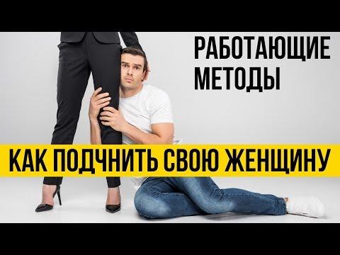 Как подчинить женщину | Рабочие техники доминирования в отношениях | Мужская и женская полярность