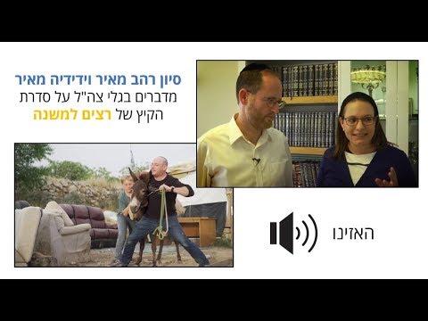 """סיון וידידיה מאיר מדברים בגלי צה""""ל על סיום סדרת הקיץ של רצים למשנה מבית סולמות"""