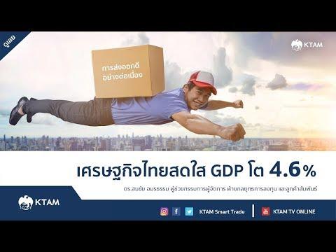 เศรษฐกิจไทยสดใส GDPโต4.6%