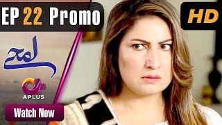 Lamhay - Episode 22 Promo | Aplus Dramas | Saima Noor, Sarmad Khoosat | Pakistani Drama