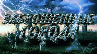 Заброшенные города России и мира