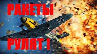 Игра онлайн War Thunder. Ракеты Рулят!