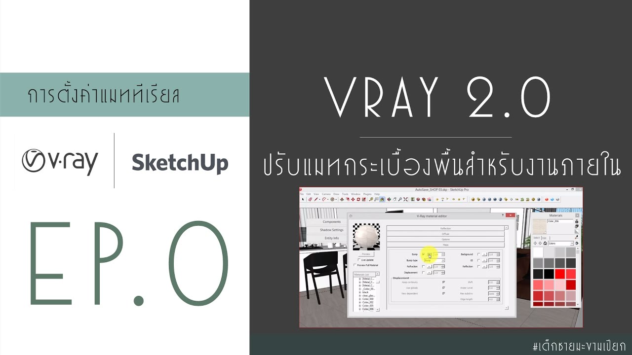 vray 2.0 for sketchup tutorial pdf