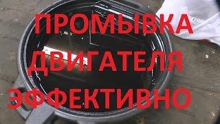 видео Промывка двигателя. Нужна ли эта процедура сердцу вашего автомобиля