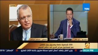 رأي عام - السفير محمد العرابي: بيان التضامن مع د  إسماعيل سراج الدين ليس تدخلاً في أحكام القضاء