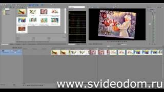 видео урок sony vegas 12 / слайд шоу из фотографий