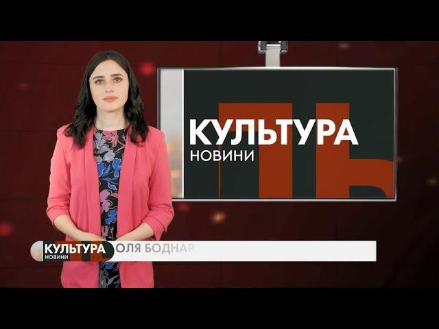 #КУЛЬТУРА_Т1новини | 23.04.2020