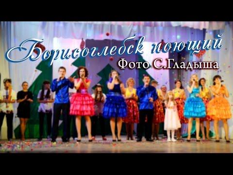 Борисоглебск поющий