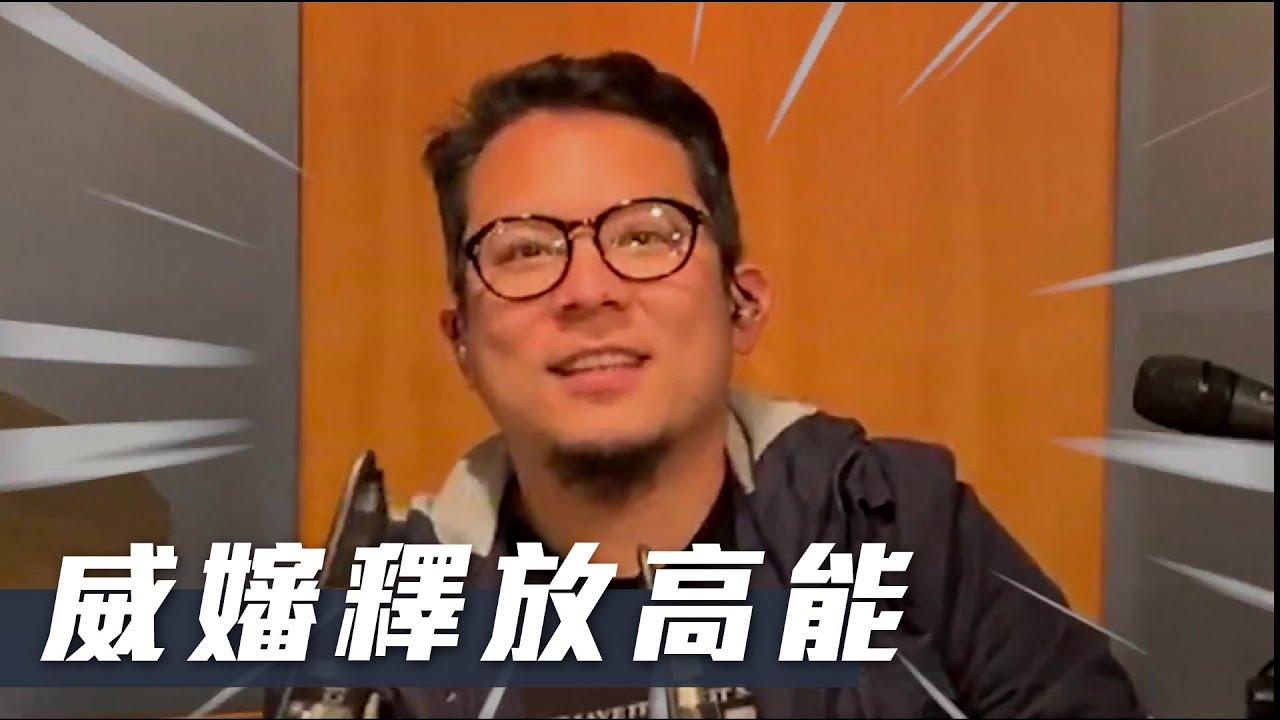 【蘇打vlog #1】威嬸短暫釋放高能,全團直接不練了啦!