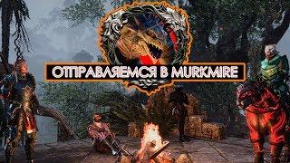 Таверна Ехидного СтамсОрка - выпуск #7. Отправляемся в Murkmire! | The Elder Scrolls Online