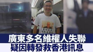 疑因轉發「救香港」訊息 廣東多名維權人失聯|新唐人亞太電視|20200602