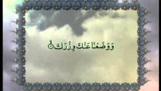 Surah Al-Inshirah (Chapter 94) with Urdu translation, Tilawat Holy Quran, Islam Ahmadiyya
