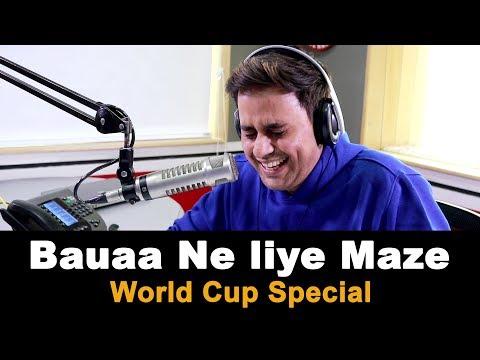 Bauaa Ne Liye Maze | Cricket World Cup Special | Baua | CWC19