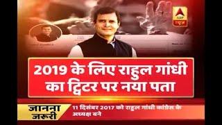 Aaj Ka Arjun: Rahul emerges as new leader of opposition in Congress