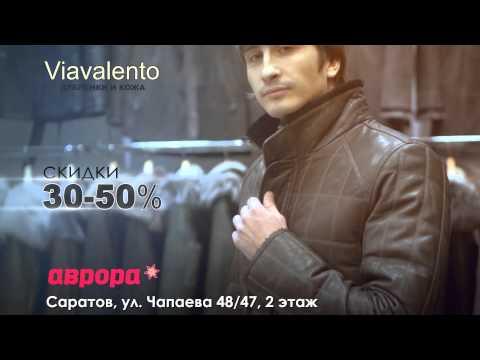 Дубленки в Саратове Распродажа от «Viavalento»
