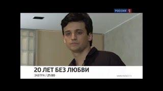 """20 лет без любви"". Анонс на канале ""Россия"""