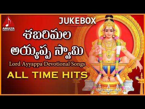 Sabarimala Ayyappa Swamy All Time Hits | Telugu Devotional Songs Jukebox | Amulya Audios And Videos