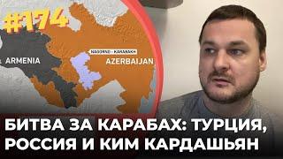174 Битва за Карабах Турция Россия и Ким Кардашьян