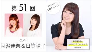 第51回『井口裕香のトーキングすむすむ』 パーソナリティ: 井口裕香 公...