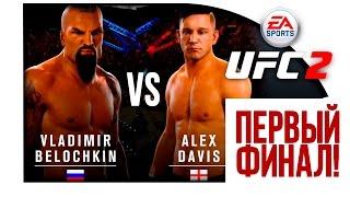 БОКСЁР ИЗБИВАЕТ ШКОЛЬНИКА UFC 2 - Первый Финал