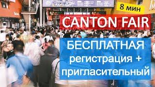 Бесплатная регистрация на Canton Fair 2019 (кантонская выставка)