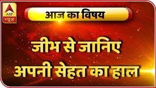 GuruJi With Pawan Sinha: Tongue hints at your health