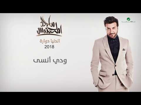 Majid Al Muhandis ... Wedi Ansa | ماجد المهندس ... ودي أنسى