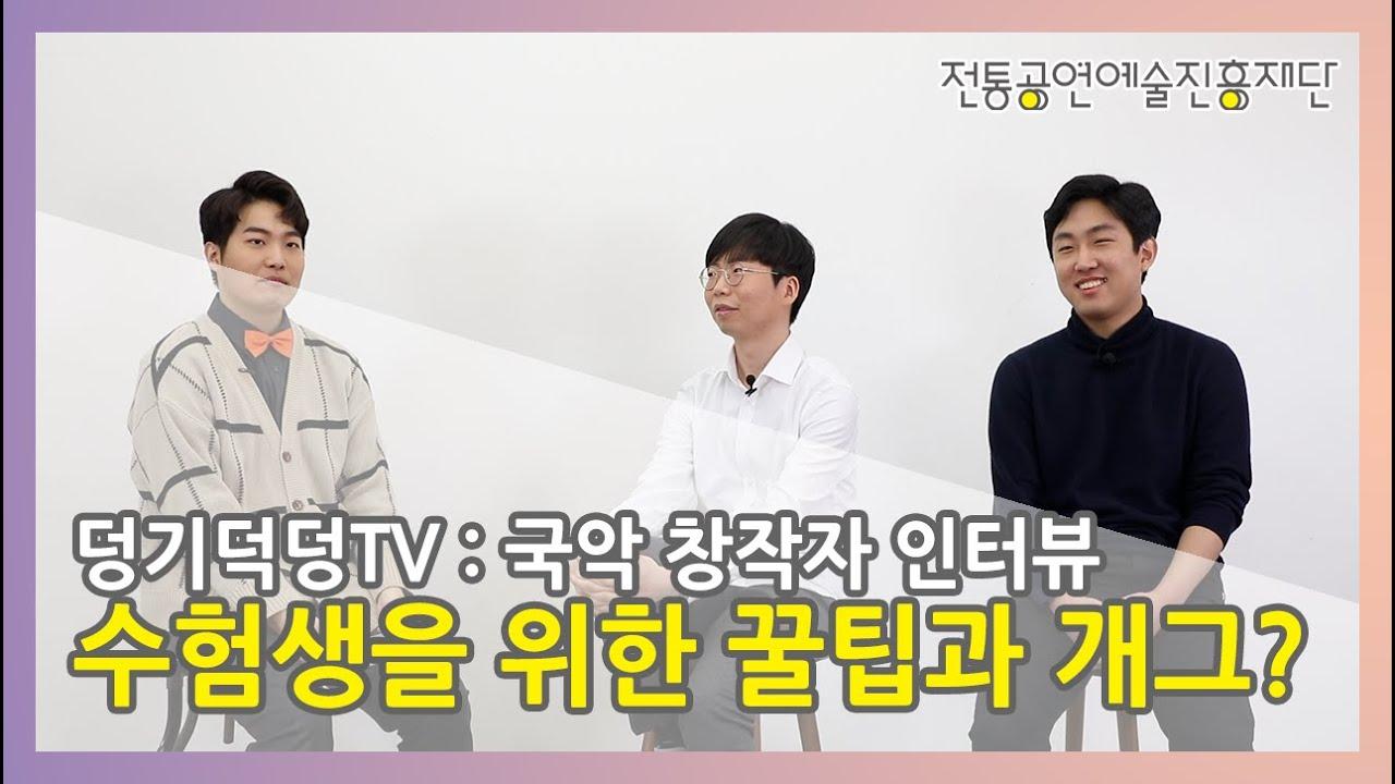 [덩기덕덩TV] 번외 - 창작자와 인터뷰